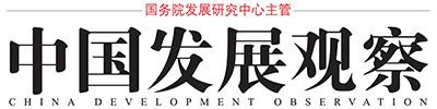 中国发展观察杂志社