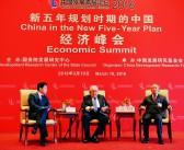 """全球精英关注中国""""十三五"""""""