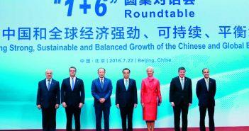 中国对话六大国际组织