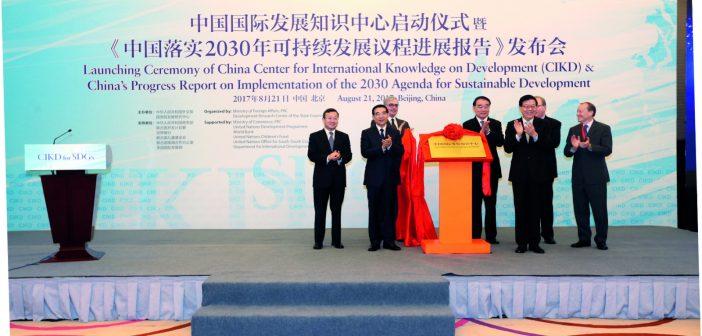中国国际发展知识中心挂牌运行