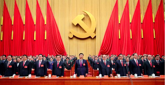 封二:中国共产党第十九次全国代表大会在京召开