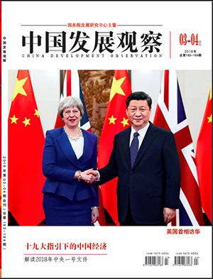 2018年第3-4期合刊