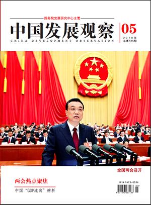2018年第5期合刊