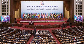封二:中非合作论坛北京峰会举行