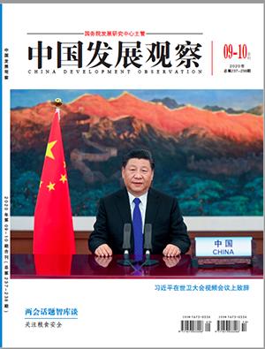 2020年9-10期合刊