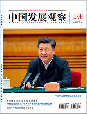 2020年13-14期合刊