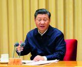 封面:习近平出席中央全面依法治国工作会议并发表重要讲话
