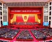 封二:十三届全国人大四次会议、全国政协十三届四次会议在京召开