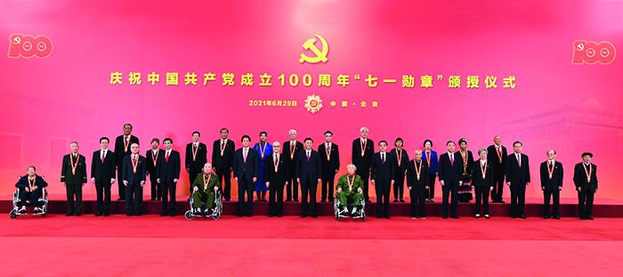 """封二:庆祝中国共产党成立100周年""""七一勋章""""颁授仪式在京隆重举行   庆祝中国共产党成立100周年文艺演出"""