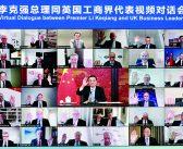 封三:李克强出席同英国工商界代表视频对话会 | 李克强主持召开经济形势专家和企业家座谈会